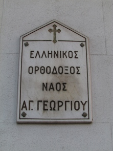 Greek Orthodox Church of St. George